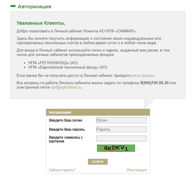 Личный кабинет европейского пенсионного фонда регистрация сколько минимальная пенсия в башкирии в 2021