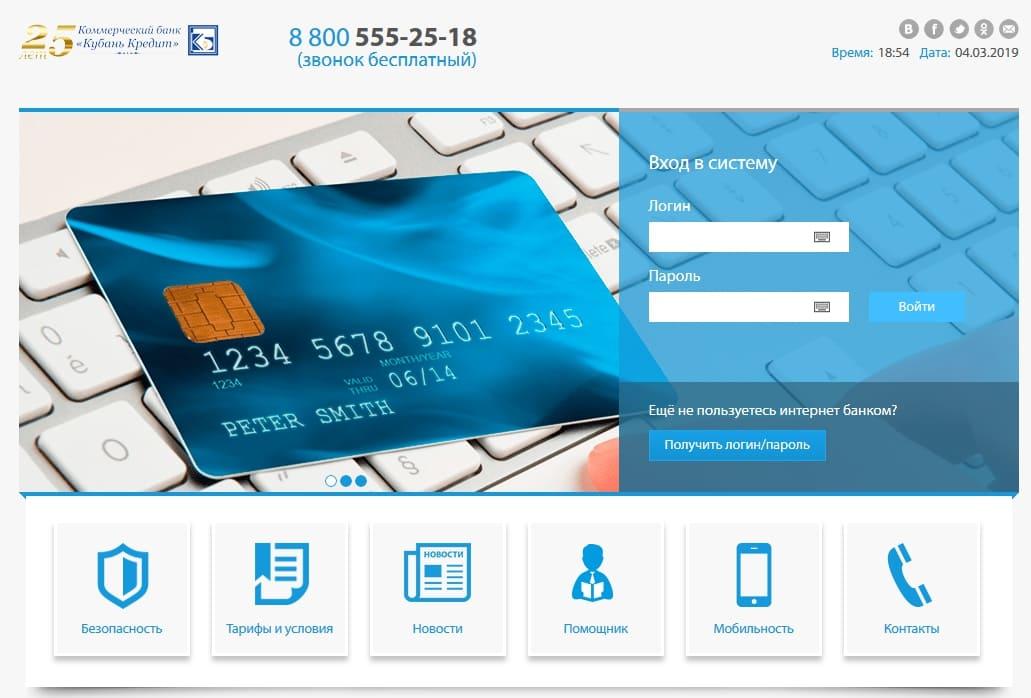 банк кубань кредит в москве адреса