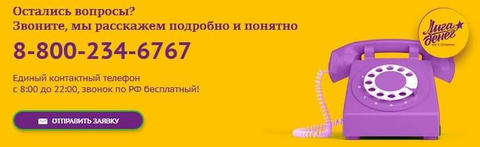 лига денег телефон в тольятти личный кабинет