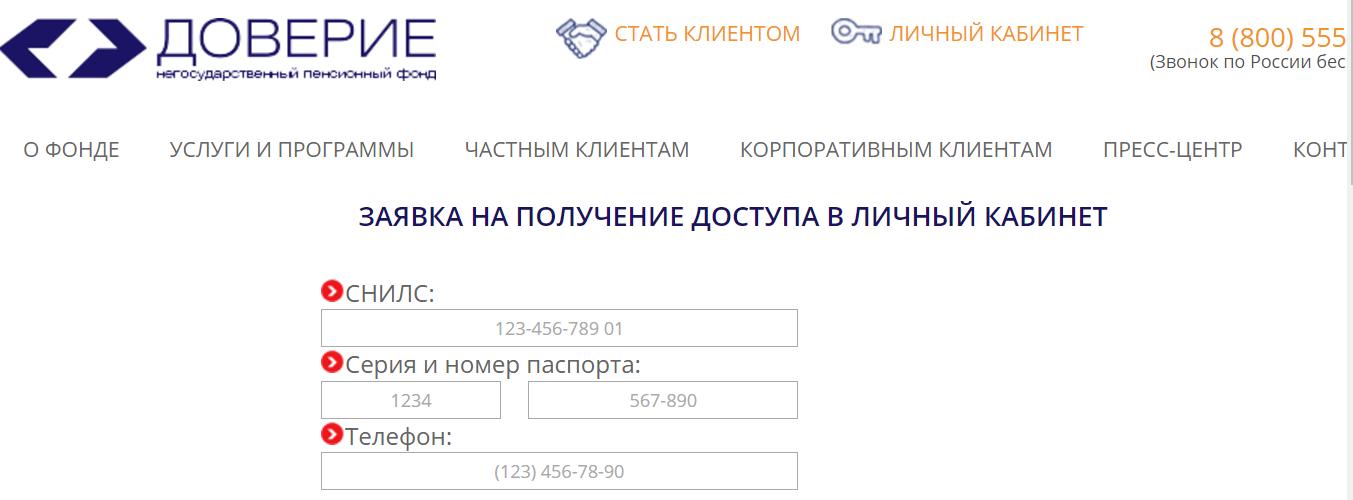Личный кабинет негосударственного пенсионного фонда доверие как получить деньги с карты умершего родственника в сбербанке пенсию